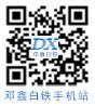 邓鑫manbetx官网手机登录手机站